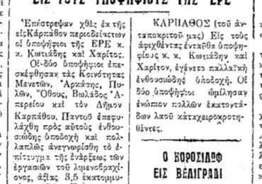 """Σαν σήμερα 11.4.1958 εφ. Ροδιακή """"Ενθουσιώδη υποδοχή επεφύλαξε ο λαός Καρπάθου εις τους υποψήφιους της ΕΡΕ"""""""