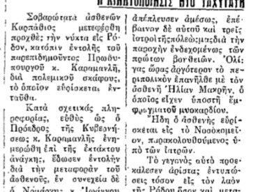 """Σαν σήμερα 12.4.1960 εφ. Ροδιακή """"Ασθενής Καρπάθιος μετεφέρθη εις Ρόδον δια περιπολικού σκάφους"""""""
