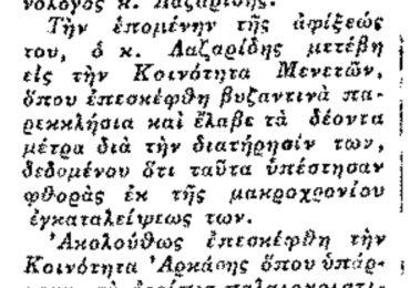 Σαν σήμερα 13.4.1949 εφ. Ροδιακή: Ανακινείται το ζήτημα ιδρύσεως μουσείου στην Κάρπαθο!