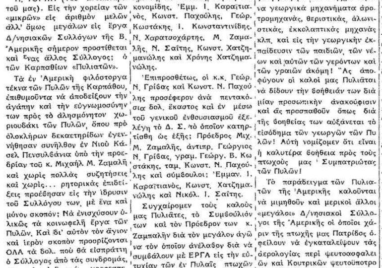"""Σαν σήμερα 15.4.1954 εφ. Ροδιακή """"Ο Σύλλογος των Καρπαθίων Πυλιατών"""""""