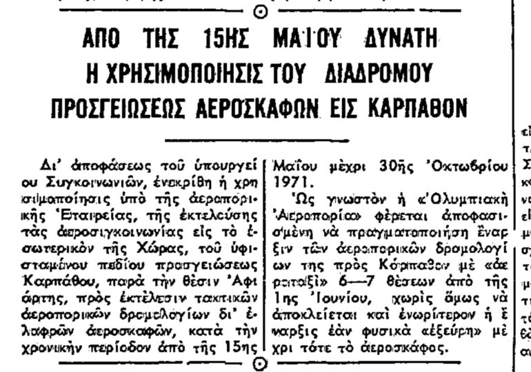 """Σαν σήμερα 29.4.1971 εφ. Πρόοδος """"Από της 15ης Μαϊου δυνατή η χρησιμοποίησις του διαδρόμου προσγειώσεως αεροσκαφών εις Κάρπαθον"""""""