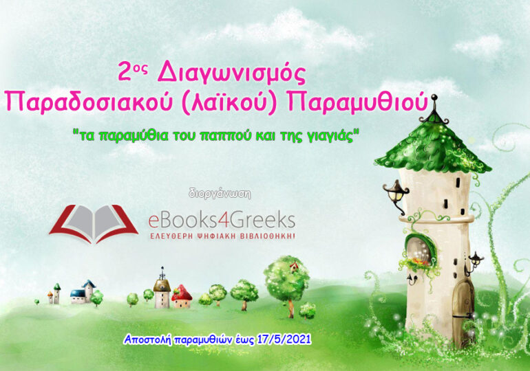 Διαγωνισμός παραμυθιού από το eBooks4Greeks