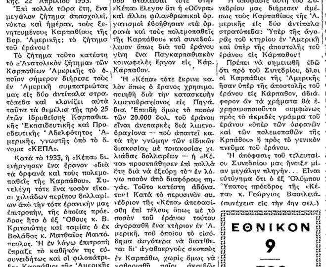 """Σαν σήμερα 30.4.1953 εφ. Ροδιακή  """"Το ζήτημα του εράνου των Καρπαθίων"""""""