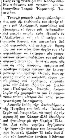 Σαν σήμερα 9.4.1927 εφ. Δωδεκάνησος - Νεκρολογία: Ο Κασιώτης ιατρός Εμμανουήλ Ιωαννίδης