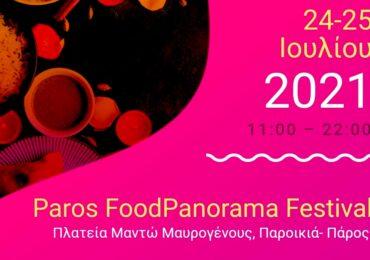 Πρόσκληση συμμετοχής στο 1ο Διεθνές Φεστιβάλ Γαστρονομίας στην Πάρο