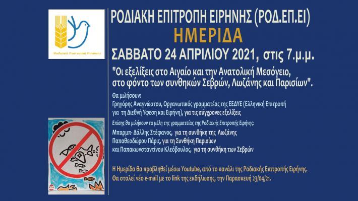 Σήμερα, η διαδικτυακή ημερίδα για τις εξελίξεις στο Αιγαίο και την Ανατολική Μεσόγειο