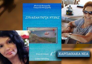 Μάνα και κόρη στην Κάρπαθο έγραψαν μαζί ένα βιβλίο ποίησης!