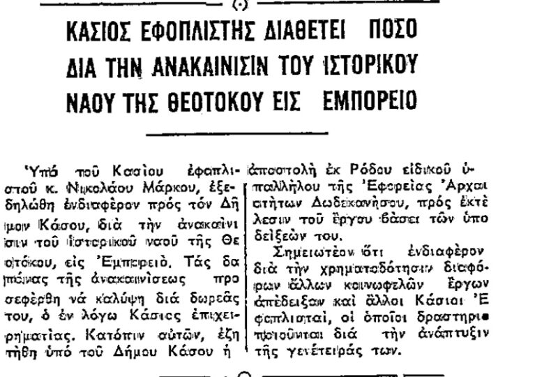 Σαν σήμερα 1.5.1971 εφ. Πρόοδος. Κάσιος εφοπλιστής ενδιαφέρεται να ανακαινίσει τον ιστορικό Ναό της Θεοτόκου στο Εμπορειό