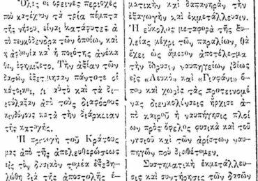 """Σαν σήμερα 11.5.1949 """"Τα δάση της Καρπάθου"""" του Ν.Γ. Τσαμπανάκη"""