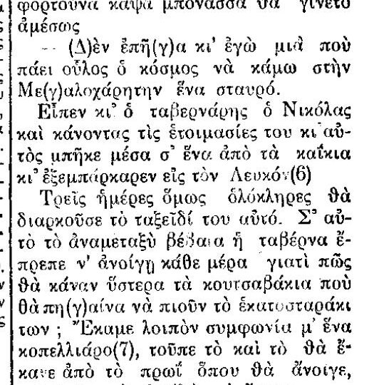 """Σαν σήμερα 12.5.1928 εφ. Δωδεκάνησος """"Το μάτι του νοικοκυρού κοπριά είναι στο χωράφι"""""""