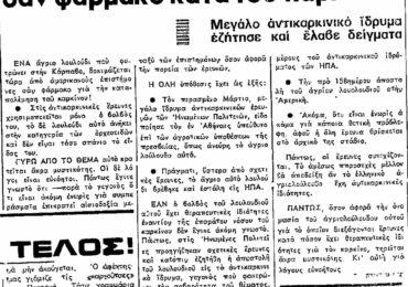 """Σαν σήμερα 13.5.1969 εφ. Πρόοδος """"Αγριολούλουδο της Καρπάθου δοκιμάζεται εις την Αμερική σαν φάρμακο κατά του καρκίνου"""""""