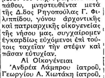 """Σαν σήμερα 15.5.1952 εφ. Ροδιακή """"Η οικογένεια Λάμπρου συγχαίρει τον Λογοθέτη Α. Διακίδη για τον αρραβώνα με την Ρηγοπούλα Γ. Φιλιππίδου"""""""