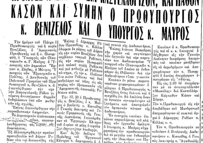Σαν σήμερα 2.5.1951 εφ. Πρόοδος. Σε Κάρπαθο και Κάσο ο Πρωθυπουργός