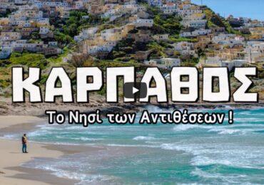 Έτοιμο το VIDEO της Καρπάθου από τον travel blogger Δημήτρη Καρβέλη