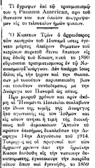 """Σαν σήμερα 3.5.1930 εφ. Δωδεκάνησος """" Ο καπετάν Νικήτας Μαυράκης"""""""