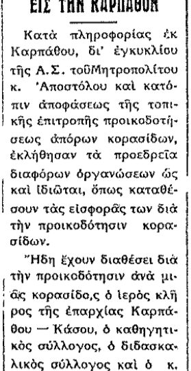 """Σαν σήμερα 5.5.1957 εφ. Ροδιακή """"Προικοδοτήσεις απόρων κοριτσιών στην Κάρπαθο"""""""