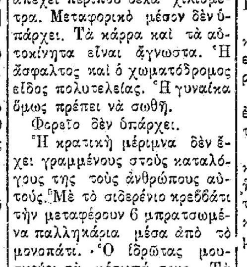 """Σαν σήμερα 7.5.1950 """"Μια άρρωστη γυναίκα στην Κάρπαθο"""""""