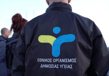 ΕΟΔΥ: Προσλήψεις προσωπικού για τις Κινητές Ομάδες Υγείας στην Π.Ε Καρπάθου