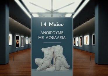Στις 14 Μαΐου ανοίγουν τα μουσεία