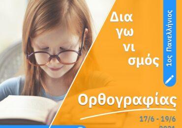 Πανελλήνιος Διαγωνισμός Ορθογραφίας, για μαθητές Γ', Δ', Ε' και ΣΤ' Δημοτικού θα διεξαχθεί διαδικτυακά από 17 έως 19 Ιουνίου
