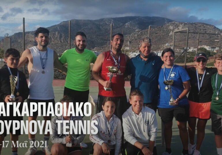 Με μεγάλη επιτυχία και ενθουσιασμό ολοκληρώθηκε το 1ο Παγκαρπαθιακό Τουρνουά Tennis VIDEO