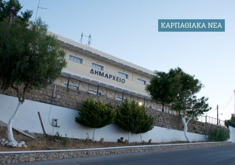 Συντηρούνται τα κλιματιστικά του Δήμου Καρπάθου!