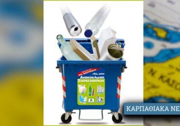Προτεραιότητα για το Δήμο της Ηρωικής Ν. Κάσου η καθαριότητα και η ανακύκλωση!