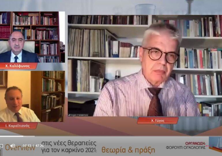 Ο Δρ Ιωάννης Καραϊτιανός στο Συνέδριο Ογκολογίας Overview 2021