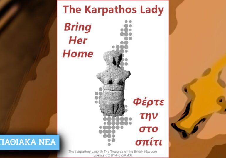 """Το αίτημα  για να  δανειστούμε την  """" Κυρία της Καρπάθου"""" από το Βρετανικό Μουσείο"""