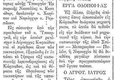 """Σαν σήμερα 12.6.1957 εφ. Ροδιακή """"Ποια ζητήματα της Καρπάθου πρόκειται συντόμος να επιλυθούν"""""""