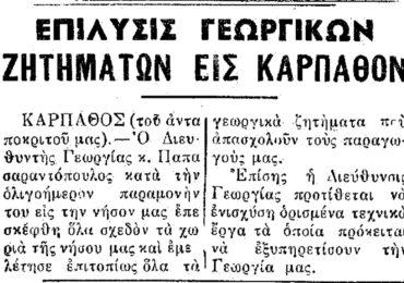 """Σαν σήμερα 13.6.1951 εφ. Πρόοδος """"Επίλυσις γεωργικών ζητημάτων εις Κάρπαθον"""""""