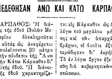 """Σαν σήμερα 14.6.1960 εφ. Ροδιακή """"Συνεδέθησαν άνω και κάτω Κάρπαθος"""""""