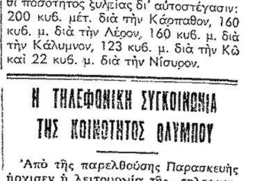 """Σαν σήμερα 15.6.1953 εφ. Ροδιακή """"Ξυλεία στην Κάρπαθο - Τηλεφωνική συσκευή στην Όλυμπο"""""""