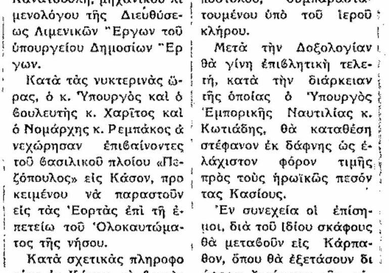"""Σαν σήμερα 7.6.1957 εφ. Ροδιακή """"Ο εορτασμός της Επετείου του Ολοκαυτώματος εις Κάσον"""""""