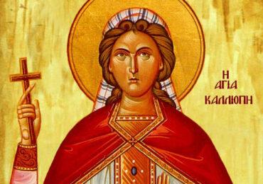 Σήμερα η Εκκλησία μας τιμά τη μνήμη της μάρτυρος Καλλιόπης