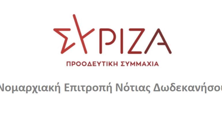 ΣΥΡΙΖΑ Ν. Δωδεκανήσου: Επιρρίπτουν στους πολίτες την ανικανότητα της κυβέρνησης να διαχειριστεί την κρίσιμη κατάσταση στον τουρισμό