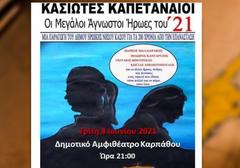 """""""Οι Κασιώτες Καπεταναίοι"""", του Μηνά Βιντιάδη, θα είναι σήμερα στην Κάρπαθο!"""