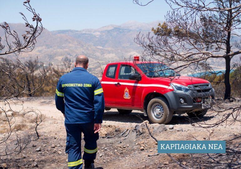 Σε επιχειρησιακή ετοιμότητα το Πυροσβεστικό Σώμα. Πολύ υψηλός κίνδυνος πυρκαγιάς για την ΠΕ Καρπάθου