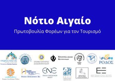 Πρωτοβουλία Νοτίου Αιγαίου για τον Τουρισμό:  Ό,τι κερδήθηκε μέχρι σήμερα είναι σπουδαίο. Το υπόλοιπο είναι μία ακόμα μεγάλη μάχη, που δεν κερδίζεται από τους μισούς