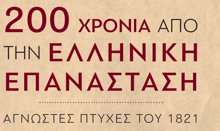 Εκδήλωση στην Κάρπαθο για τα 200 χρόνια από την Ελληνική Επανάσταση