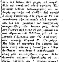 """Σαν σήμερα 26.7.36 εφ. Δωδεκάνησος """"Ο Αναστ. Φράγκος γράφει για τον Βάσο Βαρίκα"""""""