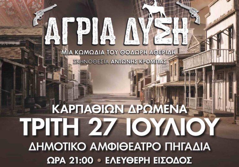"""Η """"ΑΓΡΙΑ ΔΥΣΗ"""",  του Θοδωρή Αθερίδη, σήμερα στο δημοτικό Αμφιθέατρο"""