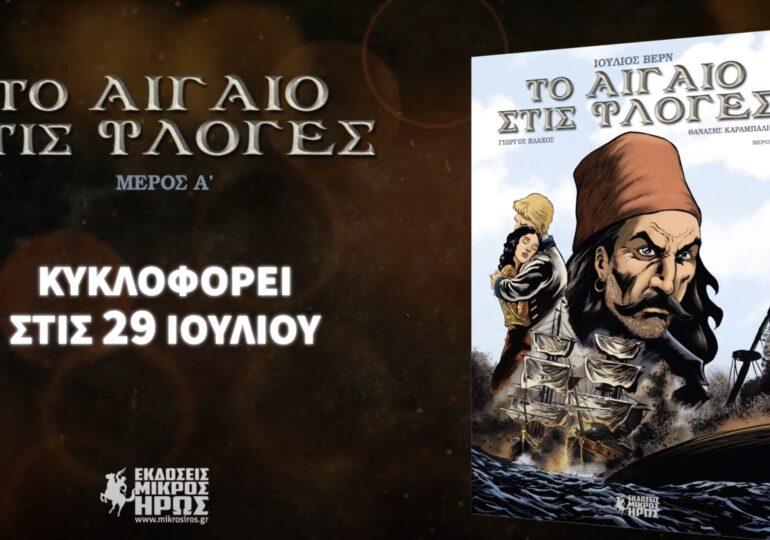 «Το Αιγαίο στις Φλόγες»: Το ιστορικό μυθιστόρημα του Ιουλίου Βερν που αναφέρει την Κάρπαθο έγινε κόμικς