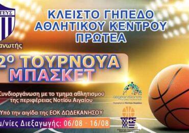 Κάρπαθος. Σήμερα η κλήρωση του τουρνουά Μπάσκετ!  Διαιτητής ο Γιώργος Αντωνίου