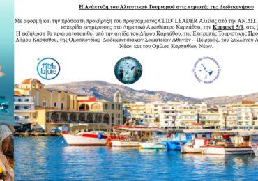 Εσπερίδα ενημέρωσης για τον αλιευτικό τουρισμό στην Κάρπαθο