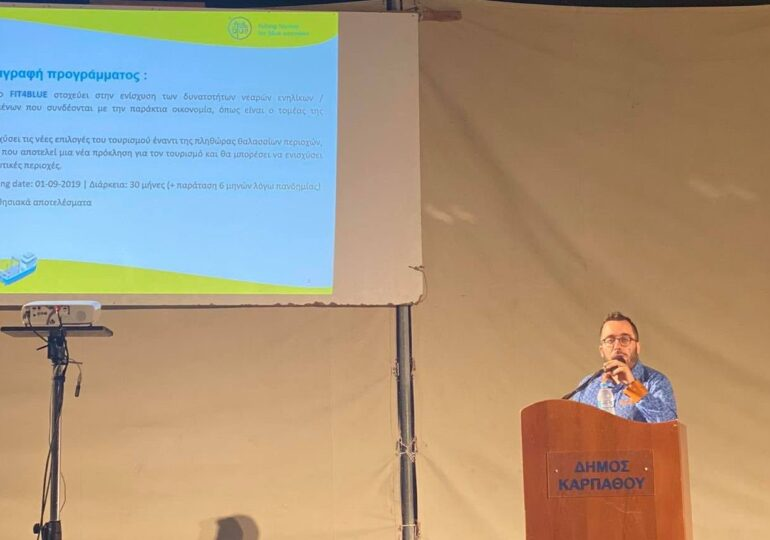 Πραγματοποιήθηκε στην Κάρπαθο εσπερίδα ενημέρωσης για την ανάπτυξη του Αλιευτικού Τουρισμού