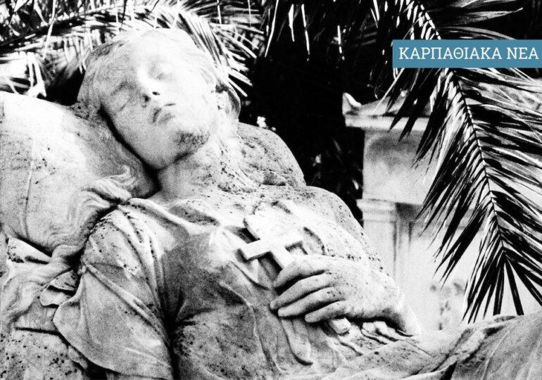 Συλλυπητήρια για την απώλεια της Σοφίας Διακογιάννη από τον Σύλλογο Απανταχού Καρπαθίων