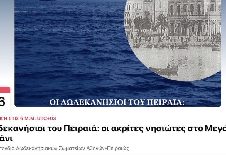 «Δωδεκανήσιοι του Πειραιά: οι ακρίτες νησιώτες στο Μεγάλο Λιμάνι!» Σήμερα το απόγευμα η εκδήλωση από τον Σύλλογο Απανταχού Δωδεκανήσιων Νέων