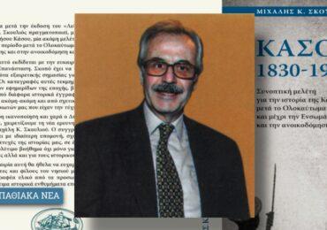 """Ικανοποιεί κάθε προσδοκία το νέο βιβλίο του Μιχάλη Κ. Σκουλιού """"Κάσος 1830-1960"""""""