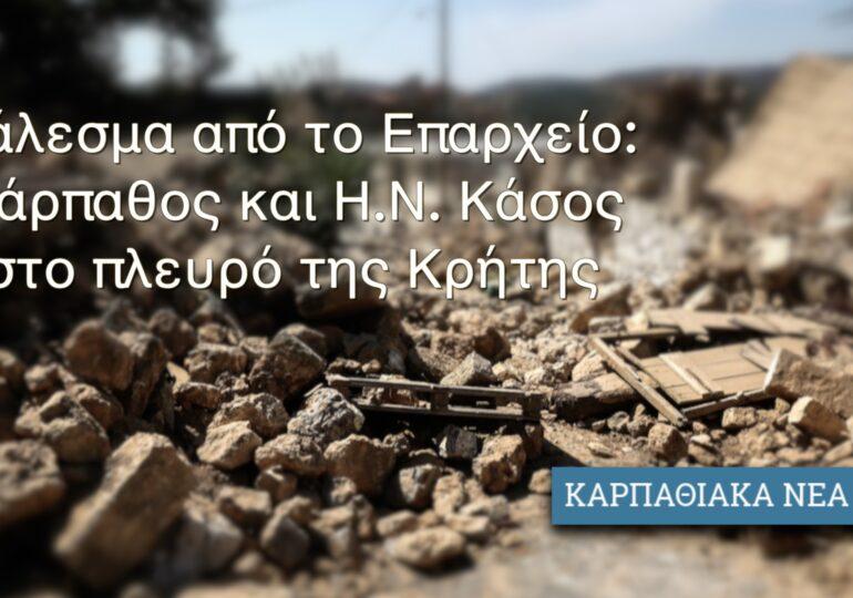 Κάλεσμα από το Επαρχείο: Κάρπαθος και Η.Ν. Κάσος στο πλευρό της Κρήτης